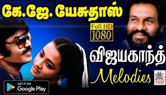 Jesudas vijayakanh melody | Music Box
