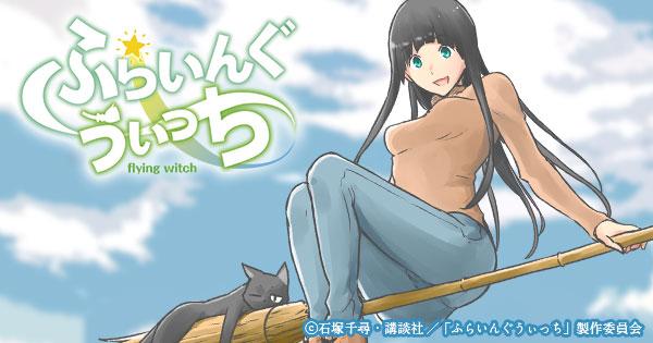 seiyuu-utama-untuk-anime-flying-witch-diungkapkan