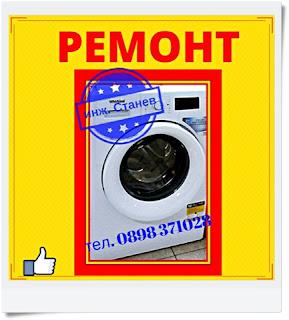 Техник за ремонт, Ремонт на електроуреди, Ремонт на перални, Ремонт на телевизори, Ремонт на печки, Ремонт на битова техника, Сервиз, Смяна на амортисьори на пералня,Ремонт на платка на телевизор,