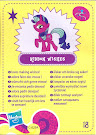 My Little Pony Wave 5 Ribbon Wishes Blind Bag Card