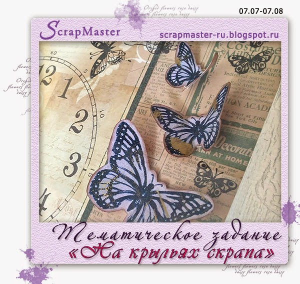 http://scrapmaster-ru.blogspot.ru/2014/07/blog-post_7.html