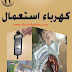 تحميل كتاب كهرباء استعمال لشرح المحولات والمحركات الكهربائية كتاب رائع pdf