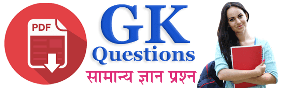 GK Quiz Questions with Answers 2017 PDF in Hindi Download