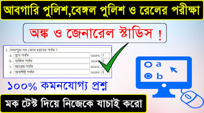 WBP Police | WB Excise Police | RRB NTPC Bengali Mock Test