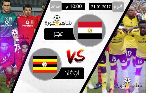 نتيجة مباراة مصر واوغندا اليوم بتاريخ 21-01-2017 كأس الأمم الأفريقية