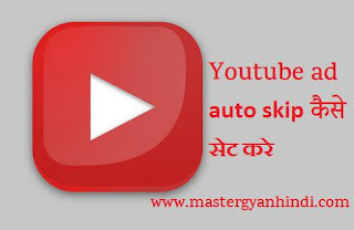 youtube ad skip kaise kare