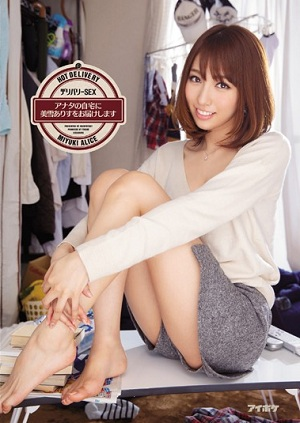 I Will Deliver The Miyuki Alice To Home Delivery Anata SEX [IPZ-411 Arisu Miyuki]