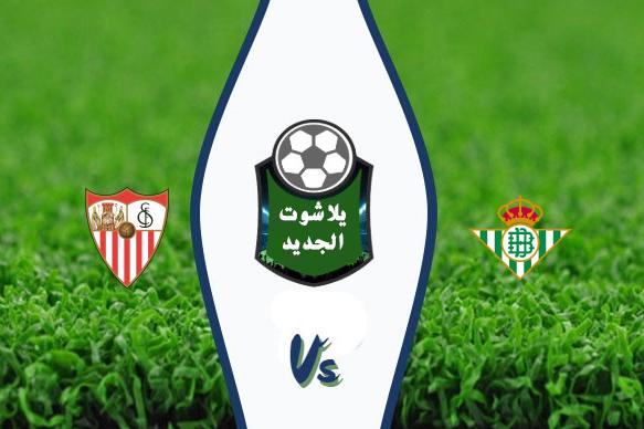 نتيجة مباراة اشبيلية وريال بيتيس بتاريخ 10-11-2019 الدوري الاسباني