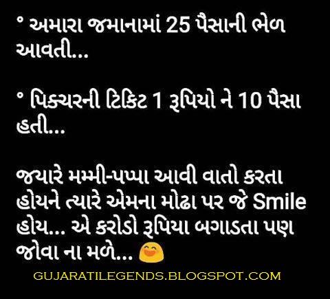 Gujarati Status On Father Gujarati Whatsapp Status On Mother