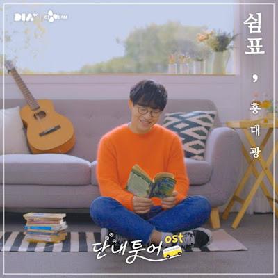 Hong Dae Kwang (홍대광) - 단내투어 OST.mp3
