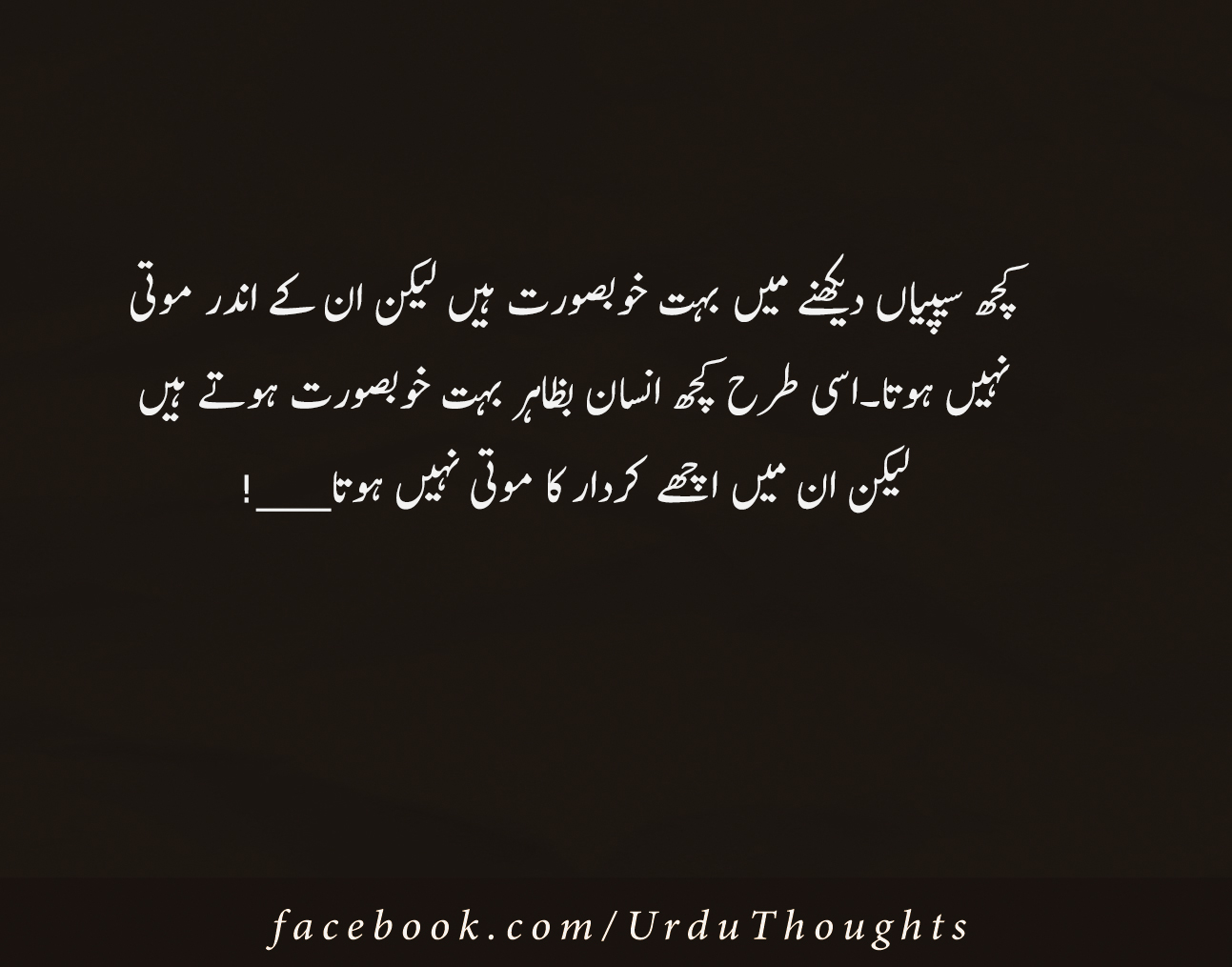 12 images about beautiful quotes thoughts in urdu urdu for Bano qudsia sayings