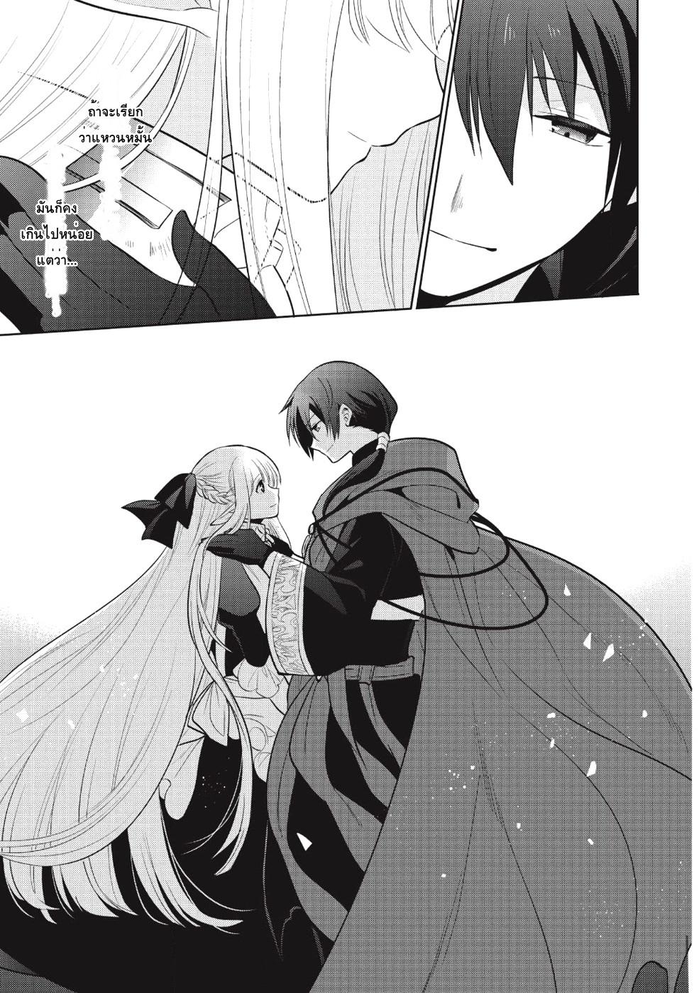 อ่านการ์ตูน Maou no Ore ga Dorei Elf wo Yome ni Shitanda ga Dou Medereba Ii ตอนที่ 13 หน้าที่ 20