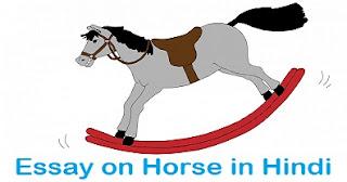 Essay on Horse in Hindi