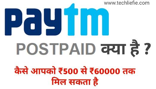 How to Use Paytm Postpaid   PAYTM Postpaid क्या है