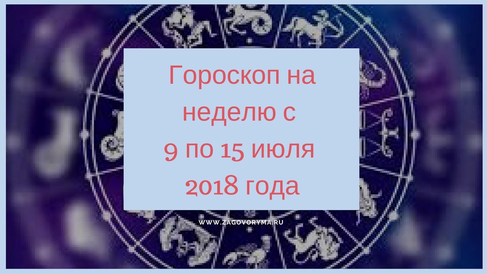 Гороскоп на неделю с 9 – 15 июля