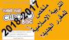 ملخصات جميع دروس التربية الاسلامية الاولى بكالوريا pdf 2020/2019 وفق البرنامج الجديد جميع الشعب ✍ تحميل مباشر✅موقع المقرر لكم الشامل