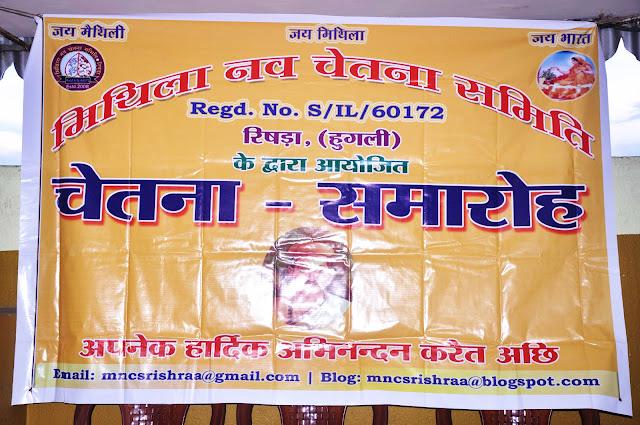 15 अगस्त कें रिषड़ा मे 'चेतना समारोह'