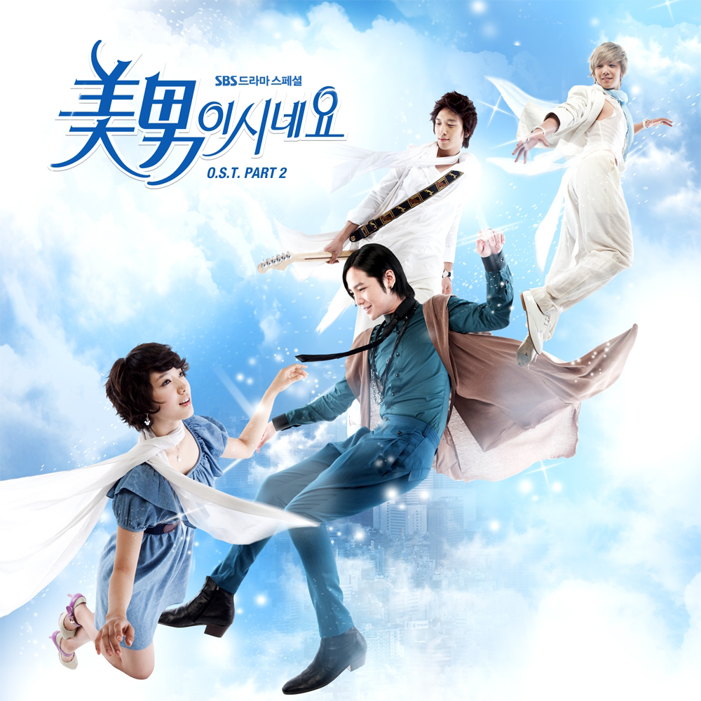Various Artists – You're Beautiful OST Part 2