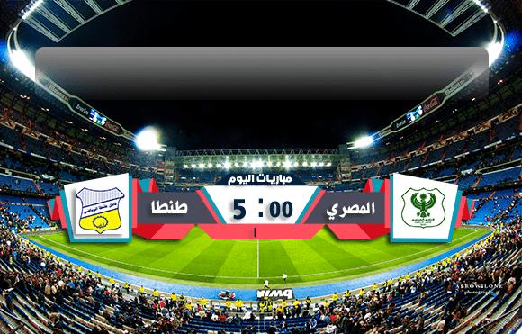مشاهدة  مباراة المصري وطنطا بث مباشر
