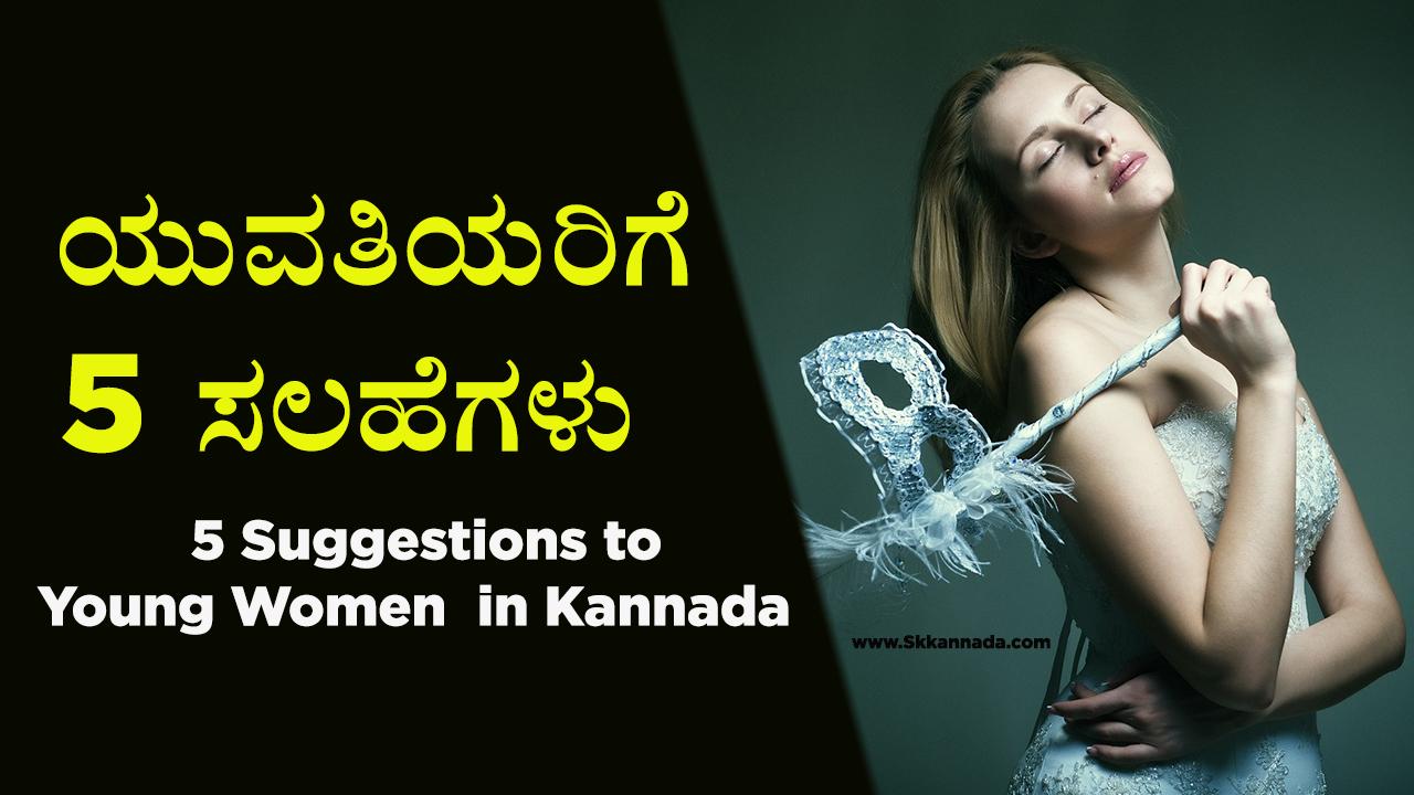 ಯುವತಿಯರಿಗೆ 5 ಸಲಹೆಗಳು - 5 Suggestions to Young Women in Kannada - Life Changing Articles in Kannada