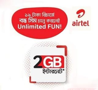 airtel+Reactivation+Bondho+SIM+offer 2GB FREE Internet at 19TK Recharge Special Callrate-