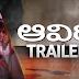Ravi Babu's Aaviri Trailer