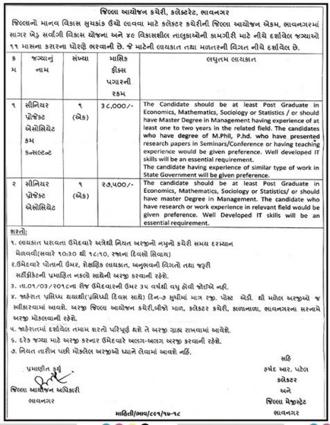 district-planning-office-bhavnagar-recruitment