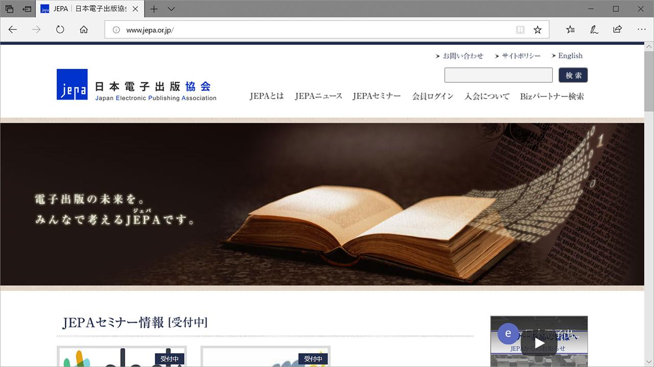 日本電子出版協会(JEPA)