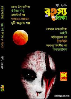 Rahasya Patrika June 2018 Edition