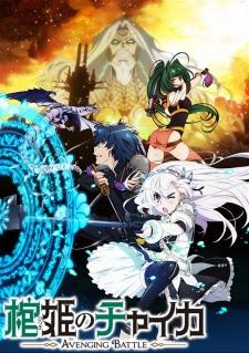 Hitsugi no Chaika: Avenging Battle BD S2 Subtitle Indonesia Batch Episode 01-10 + OVA