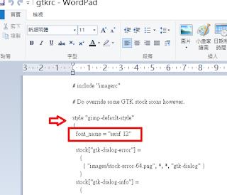 gimp修改選單字體-sans12