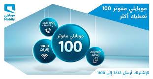 شرح باقات موبايلي مفوتر 100 لسنة 2021