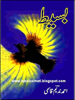 Baseet by Ahmed Nadeem Qasmi Urdu Poetry PDF Download