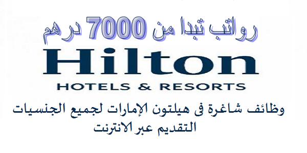 وظائف شاغرة بفنادق هيلتون الامارات