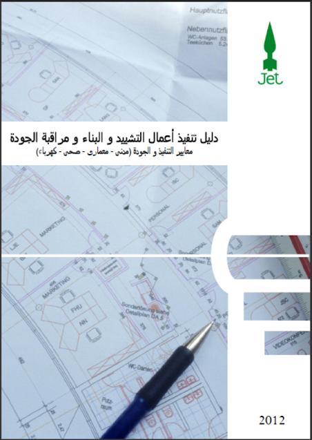 دليل تنفيذ أعمال التشييد و البناء و مراقبة الجودة معايير التنفيذ و الجودة
