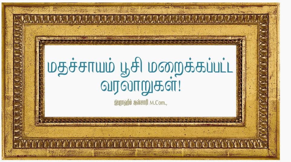 சரணடைய மறுத்த சண்டமாருதம்- திப்பு சுல்தான் - 1