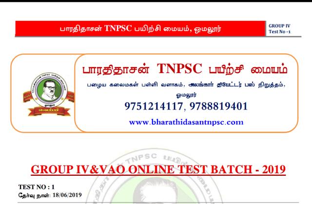 SI தேர்வுக்கு தயாராகும் மாணவர்களுக்கு  பாரதிதாசன் TNPSC பயிற்சி மையம் நடத்திய 7ம் வகுப்பு தமிழ்  Model Test