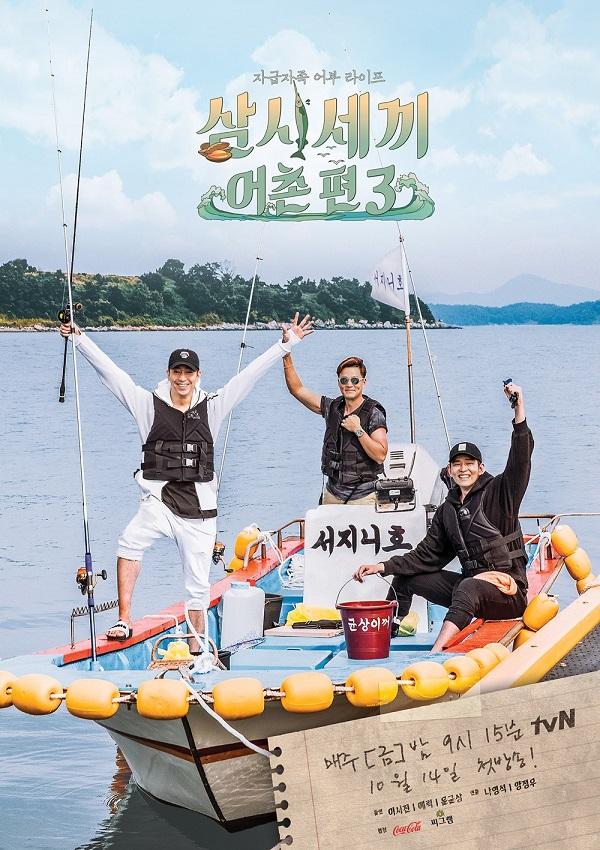 《一日三餐 漁村篇第三季》官方海報公開 三兄弟體驗漁村生活