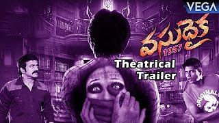 Vasudhaika 1957 Theatrical Trailer __ Latest Telugu Comedy Horror Movie 2016