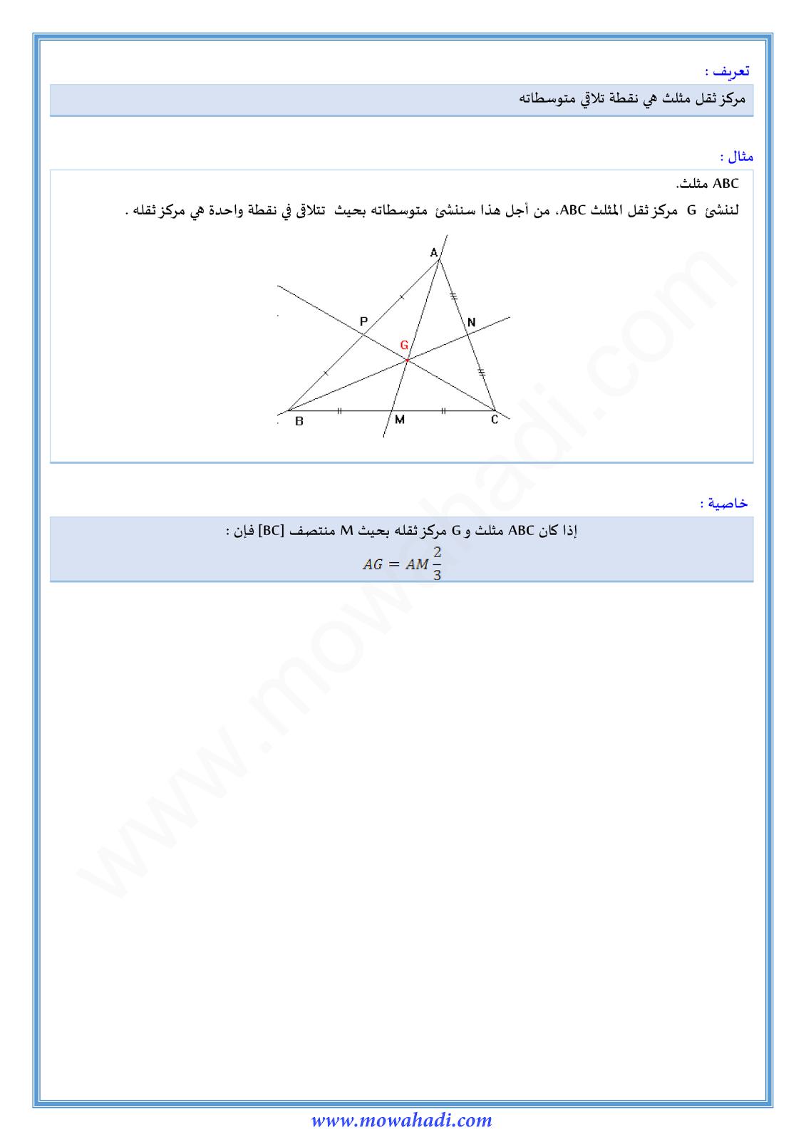 المستقيمات الهامة في مثلثفي الرياضيات