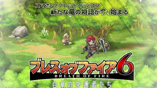 [PC/iOS/Android] Breath of Fire 6 Announced