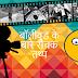 बॉलीवुड के बारे रोचक तथ्य - Interesting Bollywood Facts in Hindi