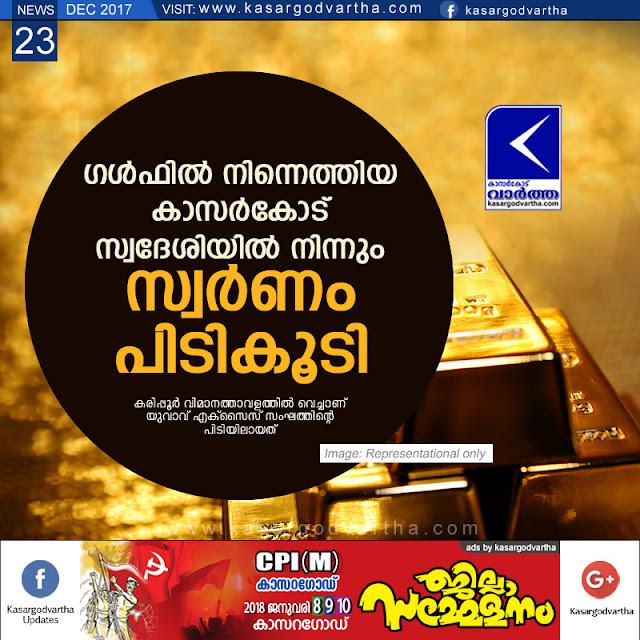 Kasaragod, Kerala, news, gold, seized, Kozhikode, Kasaragod native held with gold in Karipur Airport