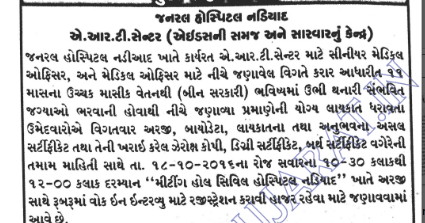 General Hospital, Nadiad Recruitment for Medical Officer