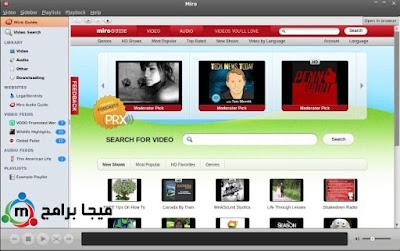 برنامج Miro لتشغيل فيديو HD للكمبيوتر