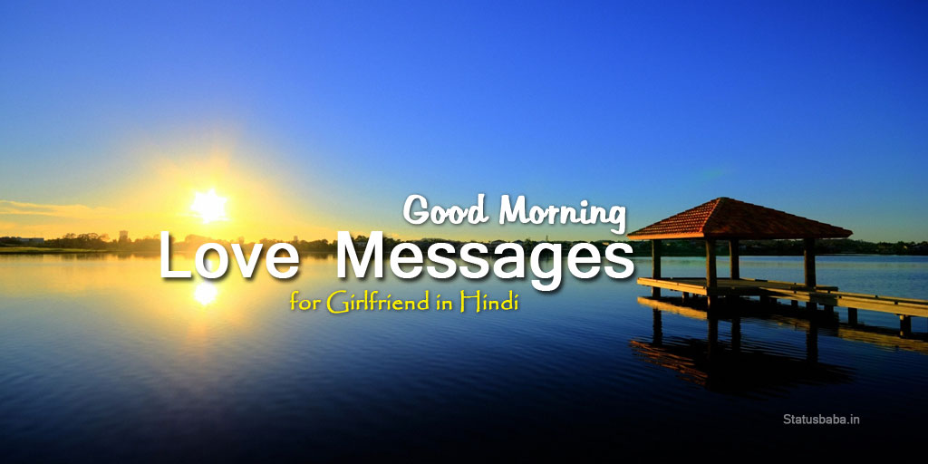Cute Romantic Good Morning Love Messages for Girlfriend in