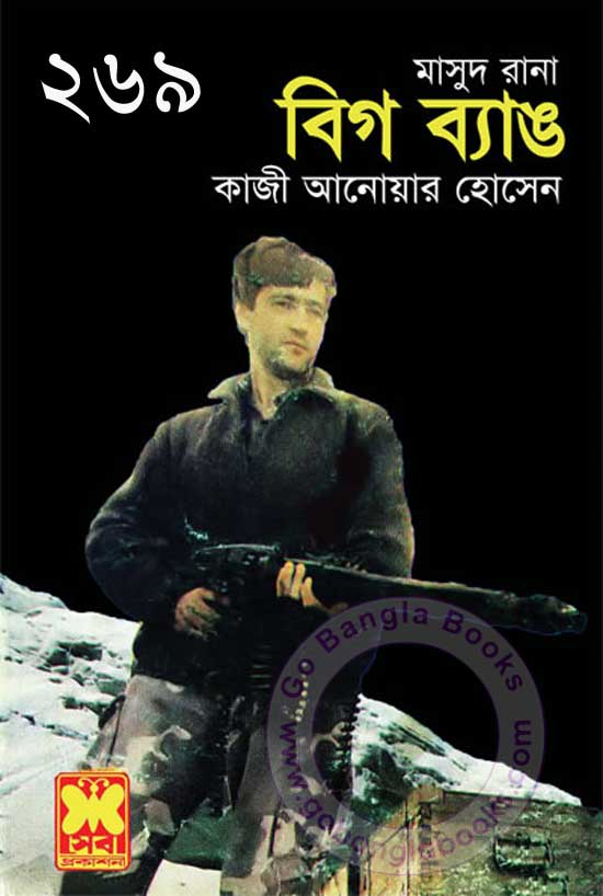 Masud Rana New Books Pdf