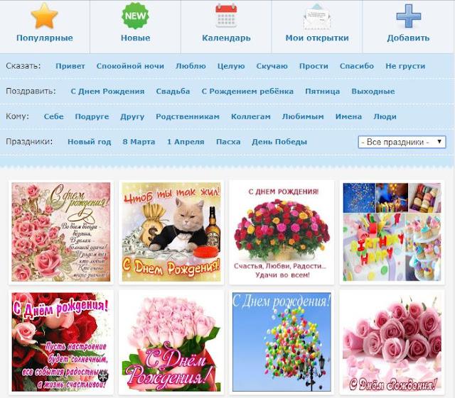 Вк открытки приложение, фотографу день рождения