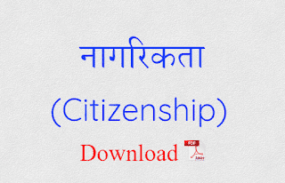 Indian citizenship and its provisions
