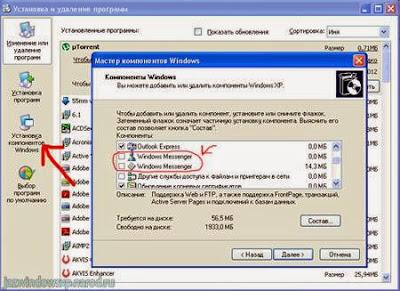Удаление Messenger из компонентов Windows XP/2000.